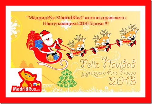 С Наступающим 2013 Годом !!!