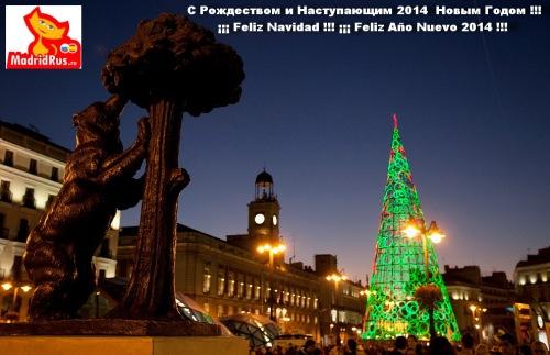 """С Наступающим Рождеством Христовым и Новым 2014 годом !!! Поздравления от """"МадридРус MadridRus"""""""