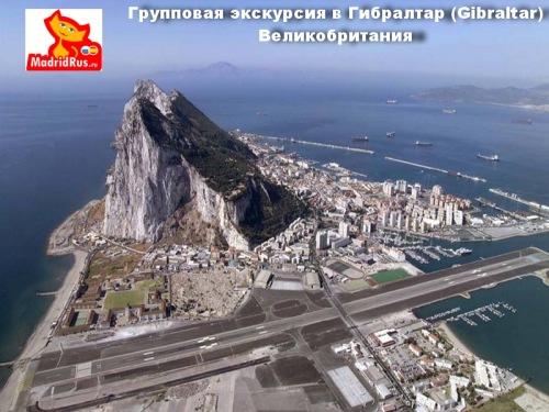 Регулярные групповые экскурсии с побережья Коста дель Соль в Гибралтар (Gibraltar) Великобритания