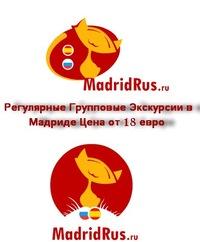 Регулярные групповые экскурсии в Мадриде