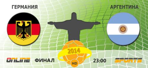 Чемпионат Мира по футболу Мундиаль Mundial 2014 . Финал Германия-Аргентина, 13 июля 2014 года.
