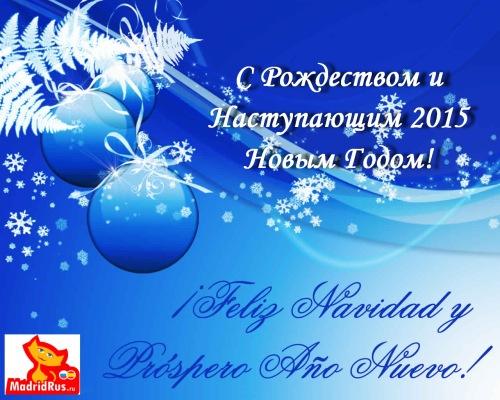 С Наступающим Рождеством и Новым 2015 годом!!! Поздравления от МадридРус MadridRus
