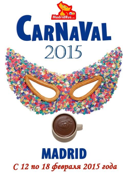 Туры на Карнавал в Мадрид. Даты проведения карнавала в Мадриде в 2015 году с 12 по 18 февраля.