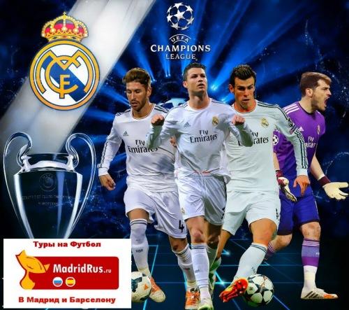 Футбольные туры в Мадрид и Барселону Лига Чемпионов 10-18 марта 2015 года. Туры на футбол Реал Мадрид, ФК Барселона , Атлетико Мадрид.