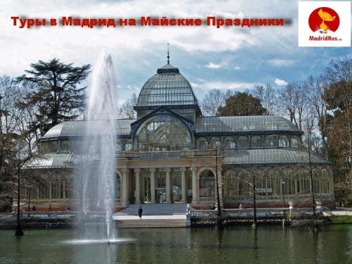 Экскурсионные туры Мадрид Испания. Туры в Мадрид на Майские Праздники. Коррида каждый день.