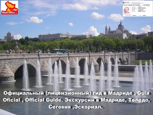 Официальный (лицензионный) русскоязычный гид в Мадриде . Экскурсии на русском языке в Мадриде, Толедо, Сеговии, Эскориале, Авиле, Аранхуэсе, Чинчоне.