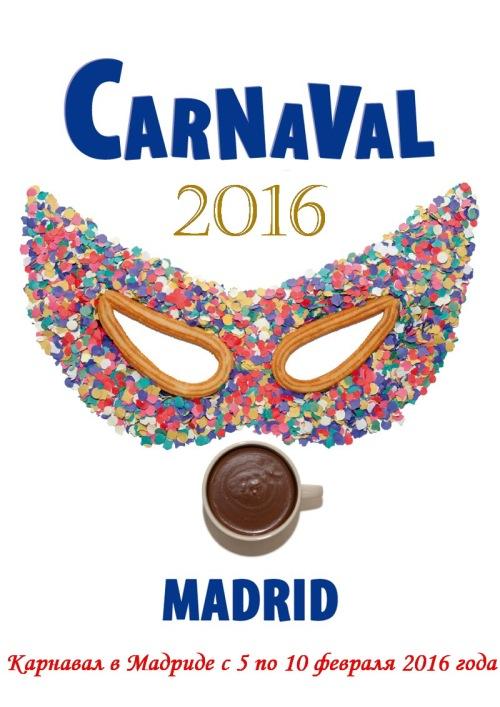 Туры на Карнавал в Мадрид - Карнавал в Мадриде в 2016 году пройдет с 5 по 10 февраля 2016 года.
