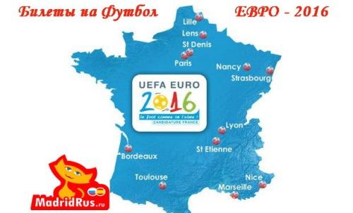 Билеты на футбол Чемпионат Европы по футболу ЕВРО-2016 Франция , EURO-2016 France с 10 июня по 10 июля 2016 года