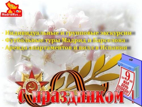 С Наступающими Майскими Праздниками , С Праздником 9 мая, Днем Победы!!! Поздравления от МадридРус MadridRus!!!