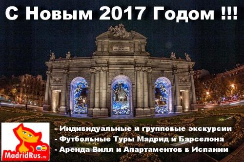 """С Наступающими Новогодними Праздниками ! С Новым 2017 годом !!! Поздравления от """"МадридРус MadridRus"""""""