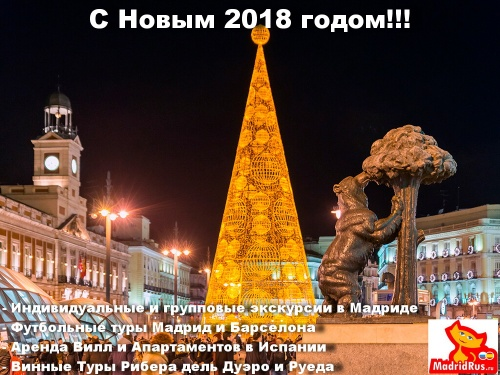 """С Наступающими Новогодними Праздниками !!! С Новым 2018 годом !!! Поздравления от """"МадридРус MadridRus"""" !!!"""