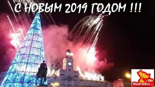 """С Наступающими Новогодними Праздниками !!! С Новым 2019 годом !!! Поздравления от """"МадридРус MadridRus""""."""